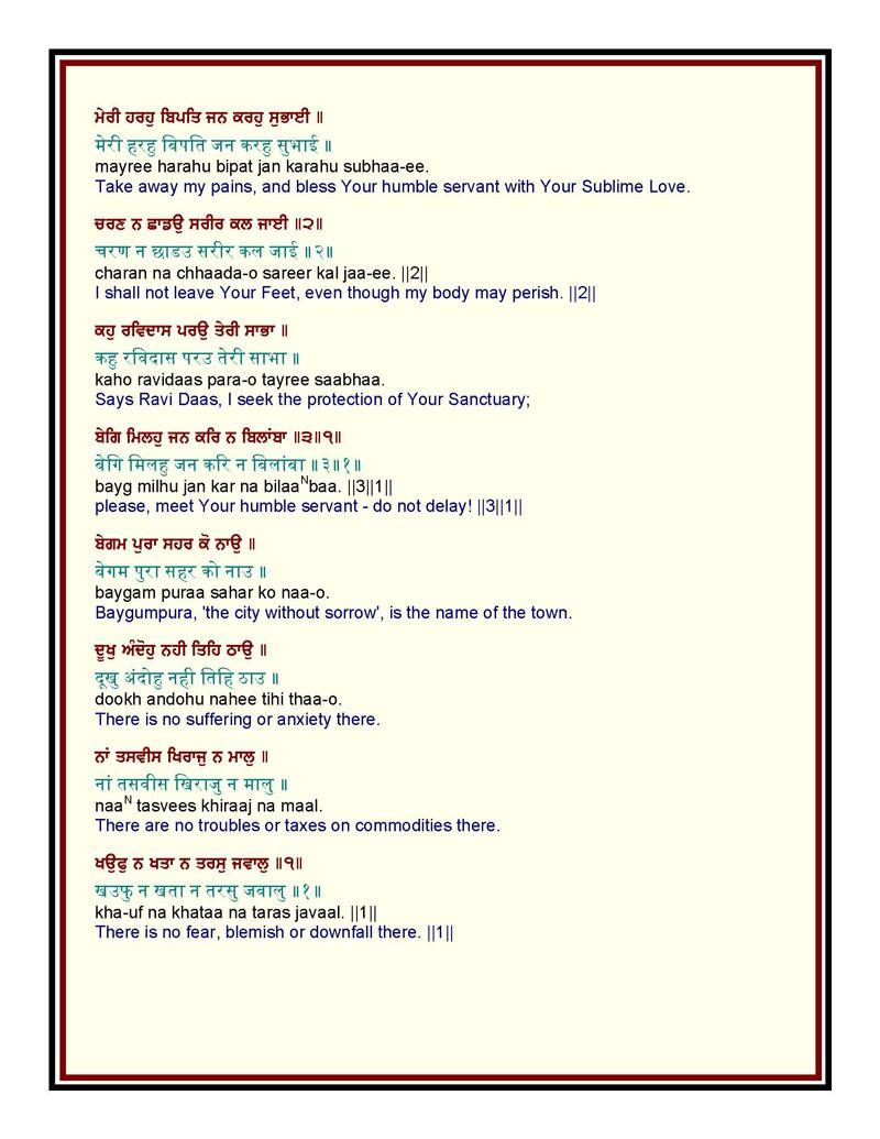 Shri Guru Ravidas Ji   Bani of Shri Guru Ravidas Ji in Shri