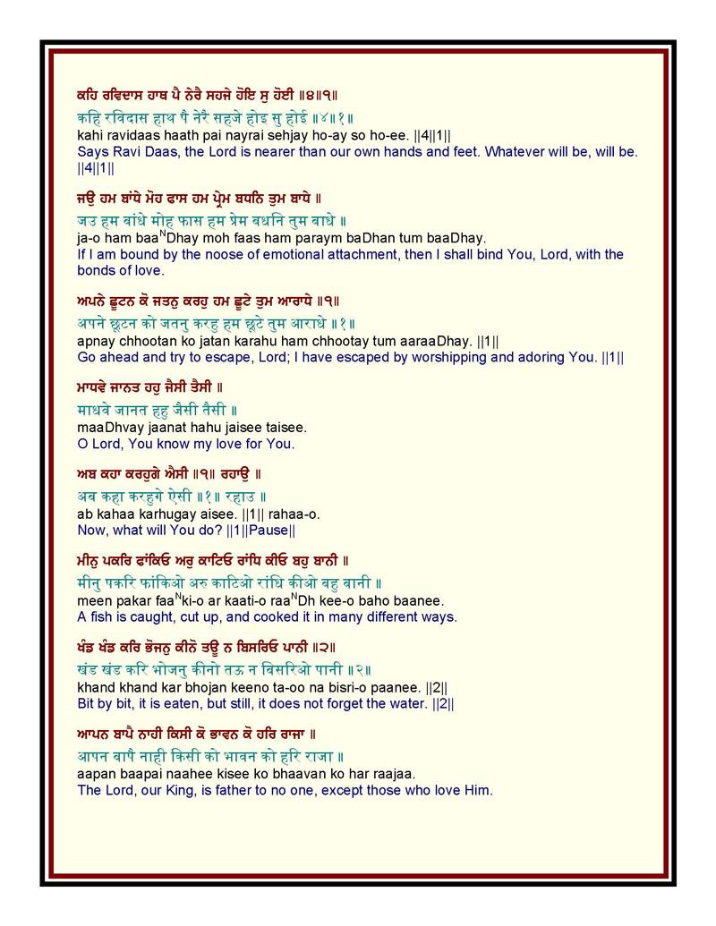 Shri Guru Ravidas Ji