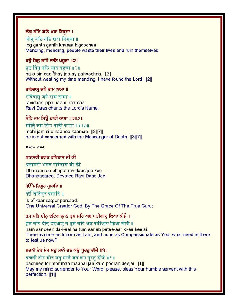 Shri Guru Ravidas Ji | Bani of Shri Guru Ravidas Ji in Shri Guru