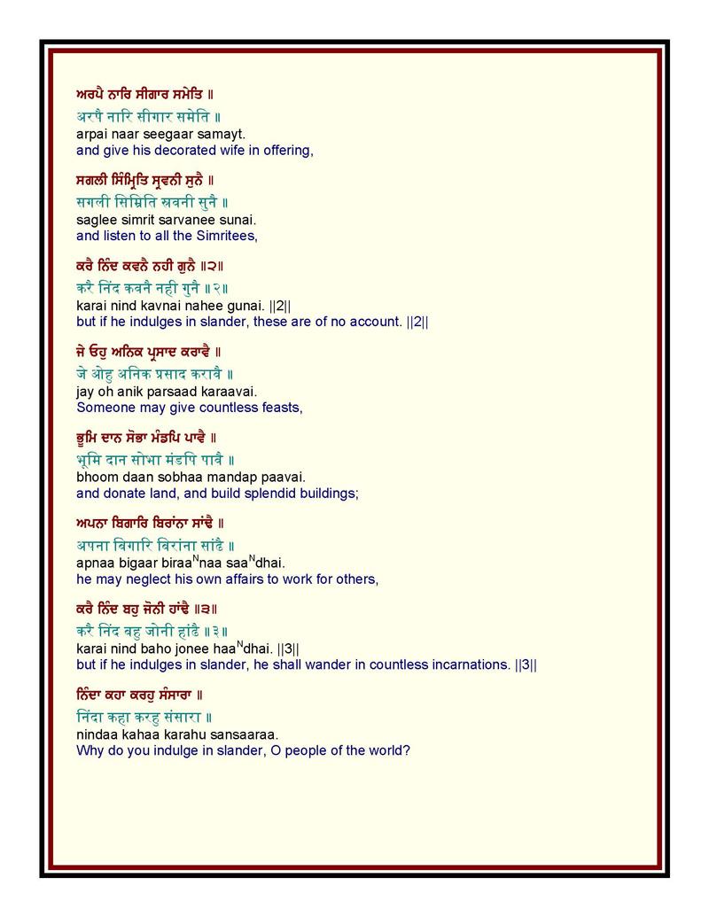 Shri Guru Ravidas Ji | Bani of Shri Guru Ravidas Ji in Shri