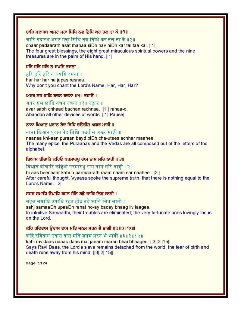 Shri Guru Ravidas Ji   Bani of Shri Guru Ravidas Ji in Shri Guru